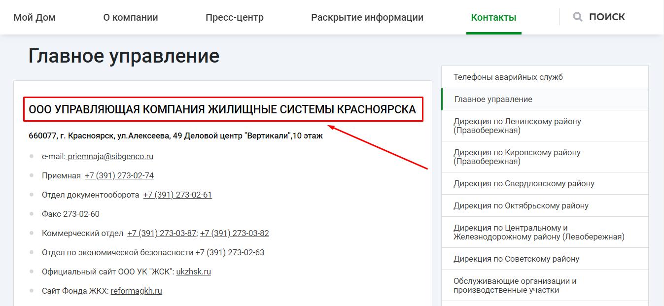 Контакты ООО ГУК Жилфонд Красноярска